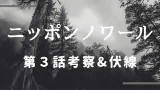 ニッポンノワール3話考察&伏線&感想まとめ!