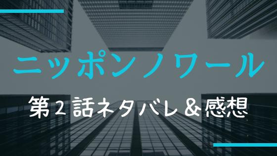 ニッポンノワール2話ネタバレ感想口コミ!