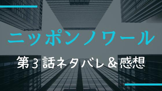 ニッポンノワール3話ネタバレ感想口コミ!