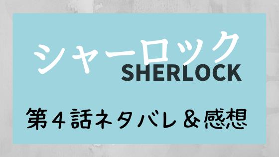 シャーロック4話ネタバレ感想口コミ!