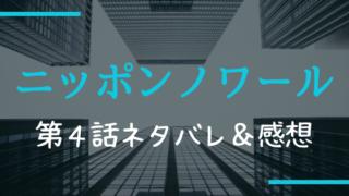 ニッポンノワール4話ネタバレ感想口コミ!