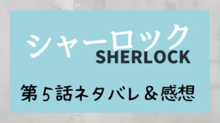 シャーロック5話ネタバレ感想口コミ!