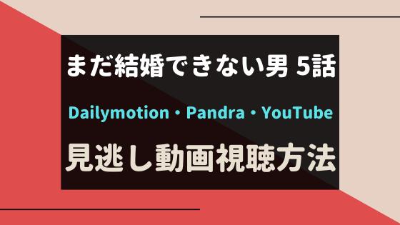 まだ結婚できない男5話をYouTube/Dailymotion/Pandraで無料視聴!11月5日