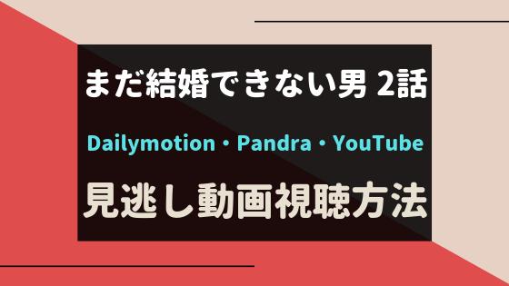 まだ結婚できない男2話をDailymotion/Pandraで無料視聴!10月15日放送