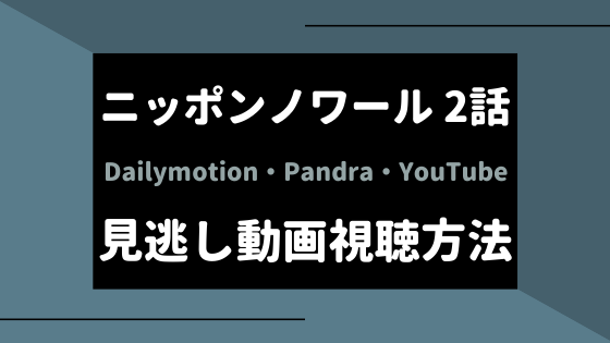 ニッポンノワール2話動画をYouTube/Dailymotion/Pandraで無料視聴!10月20日