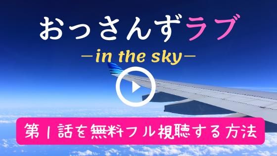おっさんずラブin the sky1話無料動画をフル視聴!はるたんがPeachのCAに!