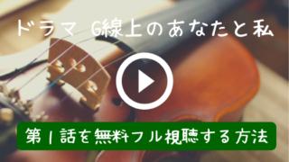 G線上のあなたと私1話見逃し動画を無料でフル視聴!主演の波瑠が可愛い!