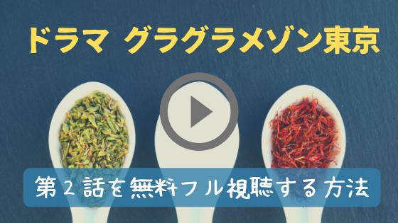 グラグラメゾン東京2話無料動画をフル視聴するならParavi(パラビ)で!