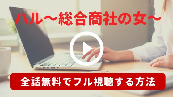 ハル総合商社の女1話から最終回まで全話の無料動画をフル視聴する方法!