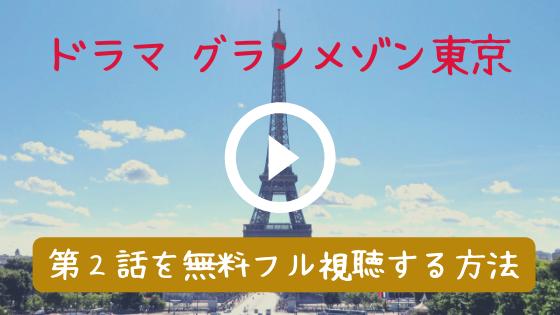 グランメゾン東京2話無料動画をフル視聴!