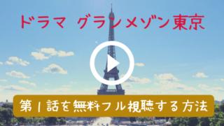 グランメゾン東京1話無料動画をフル視聴!木村拓哉主演と豪華キャストが話題!