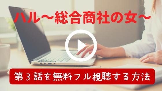 ハル総合商社の女3話無料動画をフル視聴!