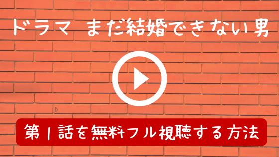 まだ結婚できない男1話無料動画をフル視聴!続編で桑野の相手役は吉田羊!
