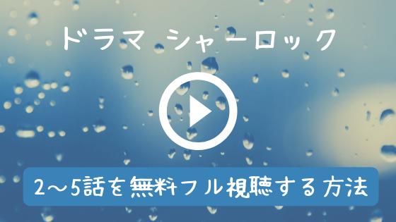 シャーロック2話3話4話5話動画を無料でフル視聴!見逃し配信はFODで!
