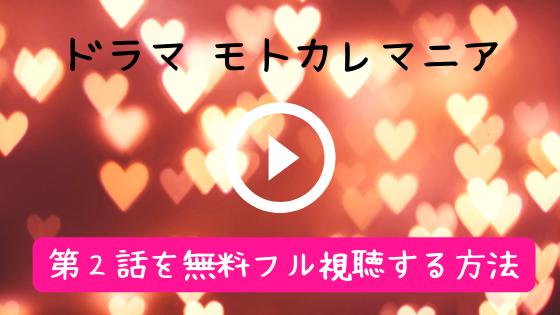 モトカレマニア2話見逃し動画を無料でフル視聴!