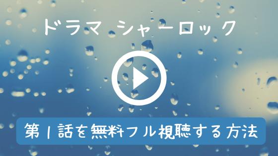 シャーロック1話無料動画をフル視聴!ディーンフジオカ(名探偵)×岩田剛典(精神科医)