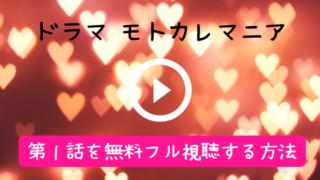 モトカレマニア1話見逃し動画を無料でフル視聴!新木優子がイタカワ女子に!