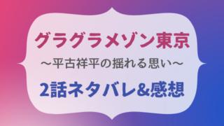 グラグラメゾン東京2話ネタバレ感想口コミ!