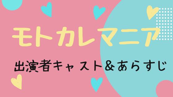 モトカレマニアドラマ出演者キャスト一覧とあらすじ!【新木優子×高良健吾】