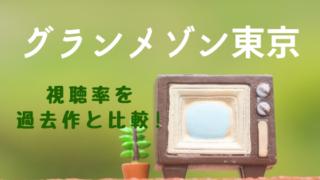 グランメゾン東京1話の視聴率&評判は⁈キムタク歴代ドラマと比較予想!