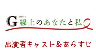 G線上のあなたと私ドラマ出演者キャスト一覧とあらすじ【波瑠×中川大志】