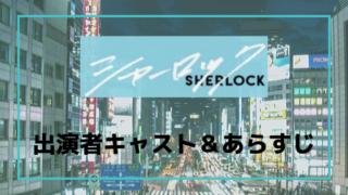 シャーロックドラマ出演者キャスト一覧とあらすじ!月9は痛快ミステリー!