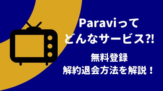 Paravi(パラビ)無料お試し登録方法と解約退会方法をスマホ画像で解説!