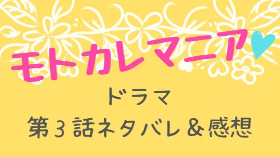 モトカレマニア3話ネタバレ感想口コミ!