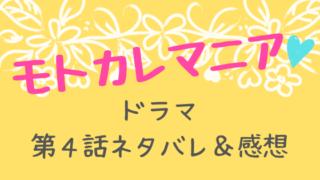 モトカレマニア4話ネタバレ感想口コミ!