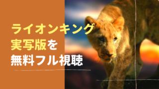ライオンキング実写版(2019)動画を無料フル視聴!日本語吹き替え&字幕版!