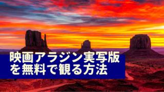 アラジン実写版(2019)動画を無料フル視聴!日本語吹き替え&字幕をネットで!