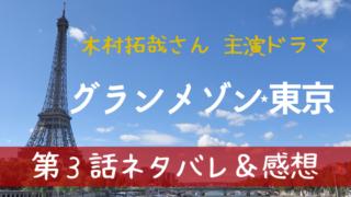 グランメゾン東京3話ネタバレ感想口コミ!