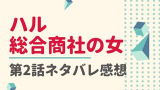 ハル~総合商社の女~2話ネタバレ感想口コミ!