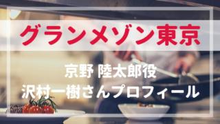 グランメゾン東京 京野陸太郎役沢村一樹プロフィール!出演作品や評判は⁈