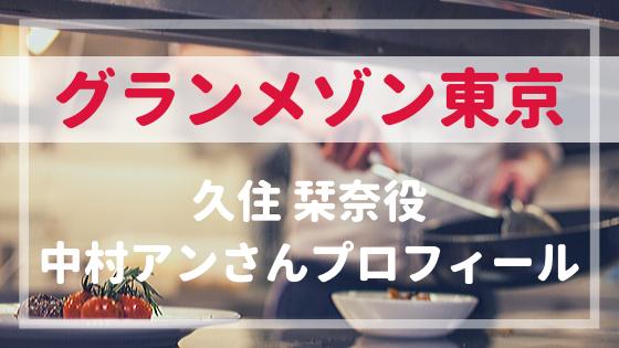 グランメゾン東京久住栞奈役中村アンさんプロフィール!謎のフードライター役!