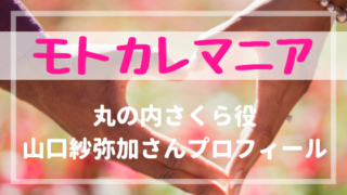 モトカレマニア丸の内さくら役山口紗弥加プロフィール!出演作品やネットの評判は⁈