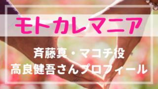 モトカレマニア斉藤真(マコチ)役高良健吾プロフィール!爽やかで罪な元カレ役!