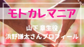 モトカレマニア山下章生役浜野謙太プロフィール!マコチのライバル役はハマケン!