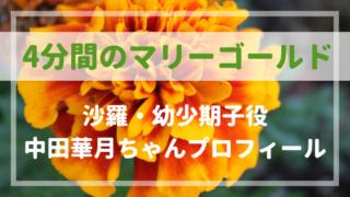 4分間のマリーゴールド沙羅の子役は中田華月!インスタ写真が可愛い女の子!