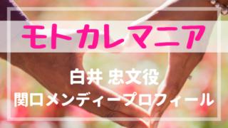 モトカレマニア白井忠文役関口メンディープロフィール!ムダマッチョな同僚役⁈