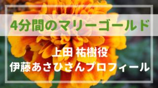 4分間のマリーゴールド上田祐樹役伊藤あさひプロフィール!みことの同僚役!