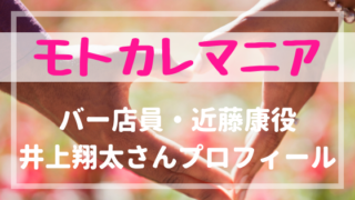 モトカレマニアのバー店員・近藤康役井上翔太プロフィール!メンズノンノモデル!