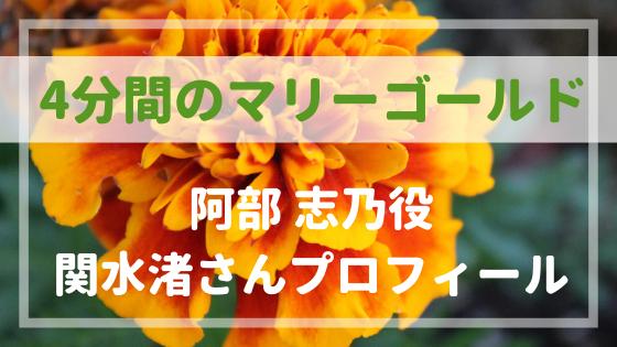 4分間のマリーゴールド阿部志乃役関水渚プロフィール!みこと同僚の女の子!