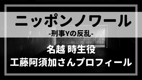 ニッポンノワール名越時生役工藤阿須加プロフィール!パーリーピーポーッ刑事!