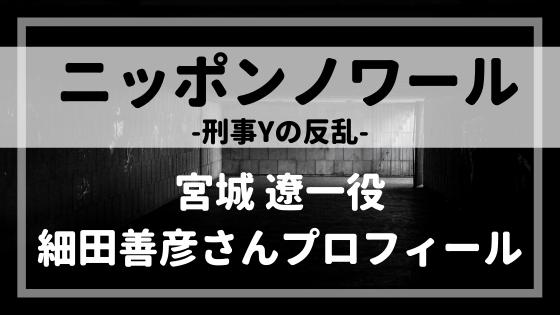 ニッポンノワール宮城遼一役細田善彦プロフィール!3年A組と同役で続投!