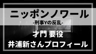 ニッポンノワール才門要役井浦新プロフィール!ARATAが清春の上司刑事に!