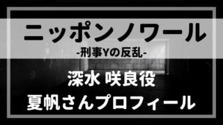 ニッポンノワール深水咲良役夏帆さんプロフィール!クールなフリーライター役!