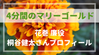 4分間のマリーゴールド花巻廉役桐谷健太プロフィール!元ヤン長男役がハマる!