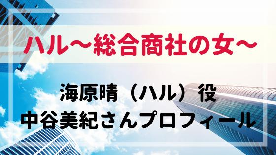 ハル~総合商社の女~主演海原晴役・中谷美紀プロフィール!美しいシンママに!