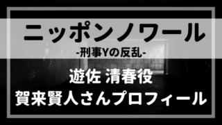 ニッポンノワール遊佐清春役賀来賢人プロフィール!脱コメディ俳優で超ワイルド!